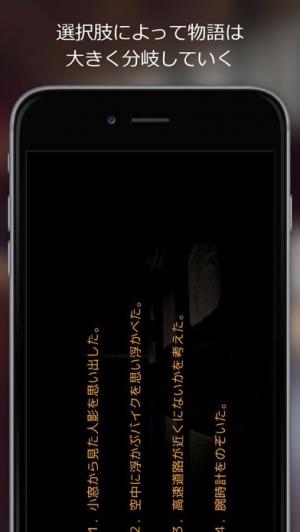 iPhone、iPadアプリ「犯人推理ノベルゲーム「消火栓」」のスクリーンショット 5枚目