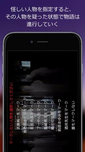 iPhone、iPadアプリ「犯人推理ノベルゲーム「消火栓」」のスクリーンショット 3枚目