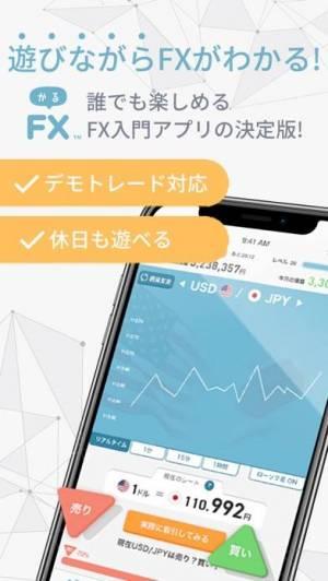 iPhone、iPadアプリ「かるFX - FXを楽しく学べるFX アプリ」のスクリーンショット 1枚目