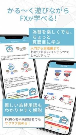 iPhone、iPadアプリ「かるFX - FXを楽しく学べるFX アプリ」のスクリーンショット 3枚目