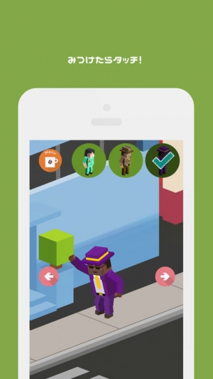 iPhone、iPadアプリ「Look for people」のスクリーンショット 2枚目