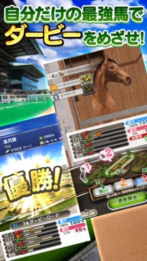 iPhone、iPadアプリ「ダービーロード presented by みんなのKEIBA」のスクリーンショット 2枚目