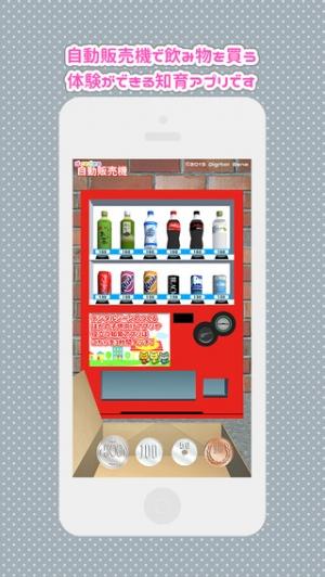 iPhone、iPadアプリ「ぼくもできる 自動販売機」のスクリーンショット 1枚目