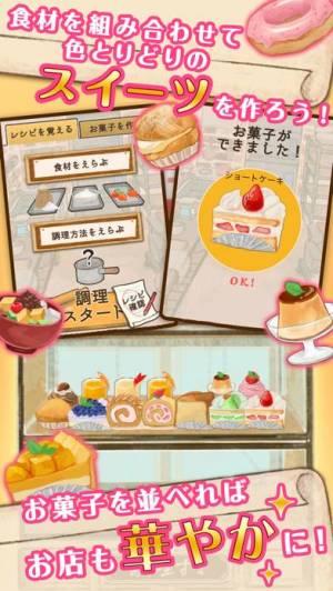 iPhone、iPadアプリ「洋菓子店ローズ ~ほのぼの再建記~」のスクリーンショット 1枚目