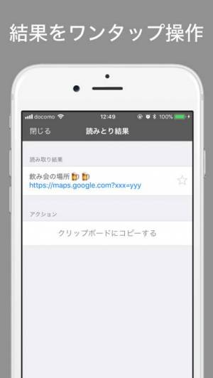 iPhone、iPadアプリ「簡単QRこーど(きゅーあーるこーど)りーだー読み取りアプリ」のスクリーンショット 4枚目