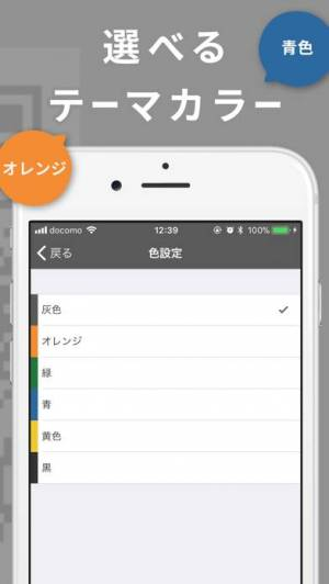 iPhone、iPadアプリ「簡単QRこーど(きゅーあーるこーど)りーだー読み取りアプリ」のスクリーンショット 3枚目
