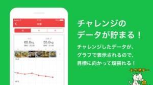 iPhone、iPadアプリ「みんチャレ 習慣化No1アプリで継続しよう!」のスクリーンショット 5枚目