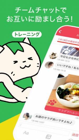 iPhone、iPadアプリ「みんチャレ 勉強やダイエットなどが習慣化できるアプリ」のスクリーンショット 3枚目