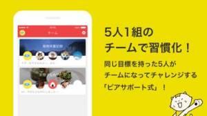 iPhone、iPadアプリ「みんチャレ 勉強やダイエットなどの習慣化アプリ」のスクリーンショット 3枚目