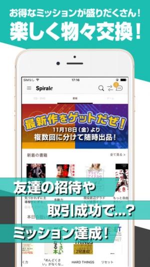iPhone、iPadアプリ「フリマと違う「スピラル」シェアエコ物々交換アプリ」のスクリーンショット 3枚目