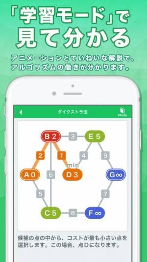iPhone、iPadアプリ「アルゴリズム図鑑」のスクリーンショット 3枚目