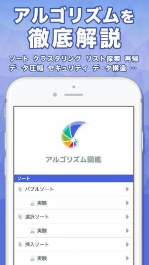iPhone、iPadアプリ「アルゴリズム図鑑」のスクリーンショット 2枚目