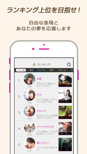 iPhone、iPadアプリ「未来の歌手発掘!動画 オーディションSNS  App Star (あぷすた)」のスクリーンショット 5枚目