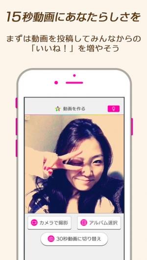 iPhone、iPadアプリ「未来の歌手発掘!動画 オーディションSNS  App Star (あぷすた)」のスクリーンショット 3枚目