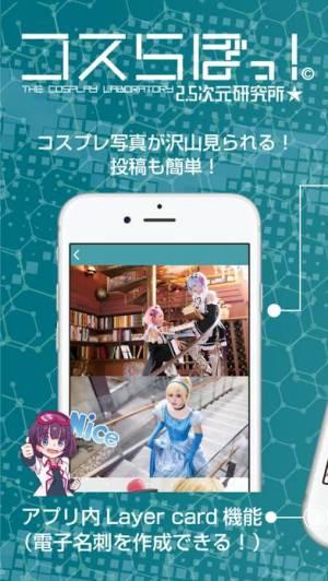 iPhone、iPadアプリ「コスプレイヤーのためのSNSアプリ「コスらぼっ!」」のスクリーンショット 1枚目