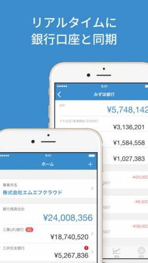 iPhone、iPadアプリ「会計ソフト マネーフォワードクラウド会計・確定申告分析アプリ」のスクリーンショット 3枚目