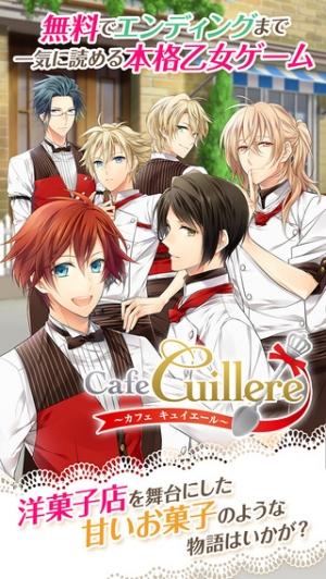 iPhone、iPadアプリ「Cafe Cuillere ~カフェ キュイエール~◆無料!本格乙女ゲーム」のスクリーンショット 1枚目