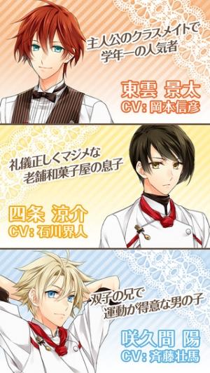 iPhone、iPadアプリ「Cafe Cuillere ~カフェ キュイエール~◆無料!本格乙女ゲーム」のスクリーンショット 2枚目
