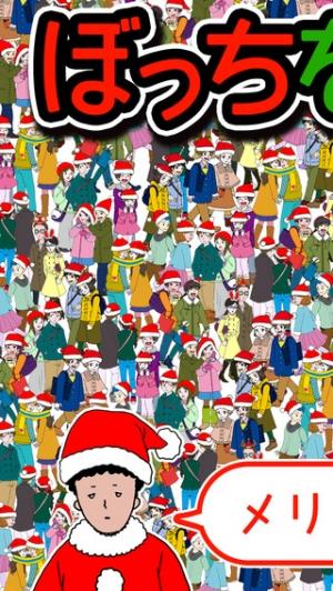 iPhone、iPadアプリ「ぼっちを探せwwwww  in クリスマス」のスクリーンショット 1枚目