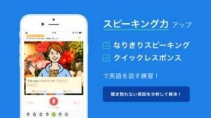 iPhone、iPadアプリ「英会話、英語リスニング - スタディサプリENGLISH」のスクリーンショット 4枚目