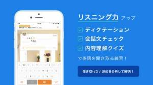 iPhone、iPadアプリ「英会話、英語リスニング - スタディサプリENGLISH」のスクリーンショット 3枚目