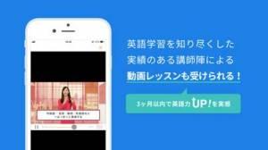 iPhone、iPadアプリ「英会話、英語リスニング - スタディサプリENGLISH」のスクリーンショット 5枚目