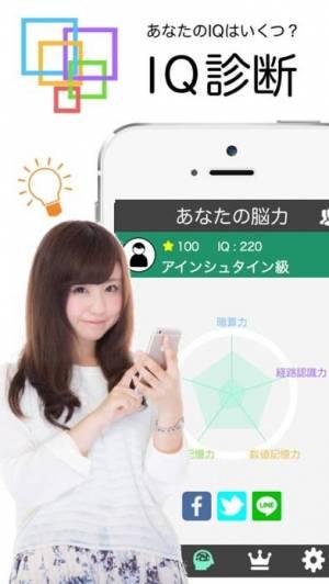 iPhone、iPadアプリ「IQ診断 - 無料で脳力を診断しよう」のスクリーンショット 1枚目