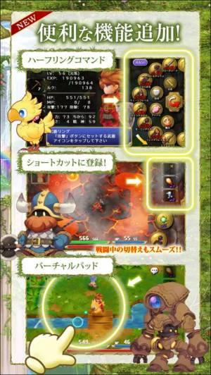 iPhone、iPadアプリ「聖剣伝説 -ファイナルファンタジー外伝-」のスクリーンショット 5枚目