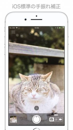 iPhone、iPadアプリ「シンプルカメラ高画質」のスクリーンショット 1枚目