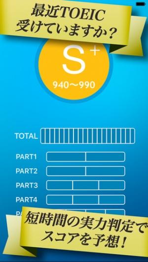 iPhone、iPadアプリ「TOEIC®TEST実力判定『アプトレ』」のスクリーンショット 1枚目
