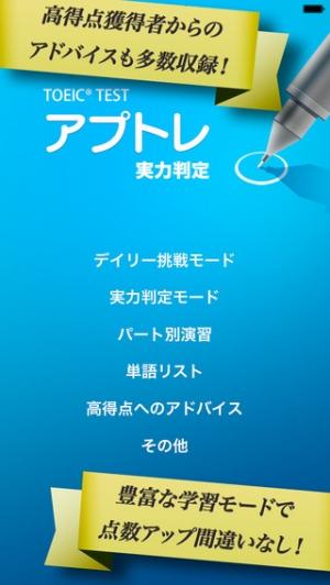iPhone、iPadアプリ「TOEIC®TEST実力判定『アプトレ』」のスクリーンショット 5枚目