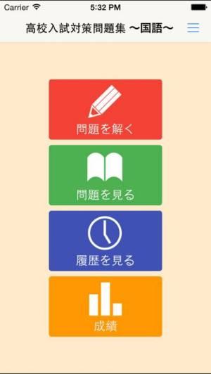 iPhone、iPadアプリ「高校入試・受験対策問題集〜国語〜【2018年度版】」のスクリーンショット 1枚目