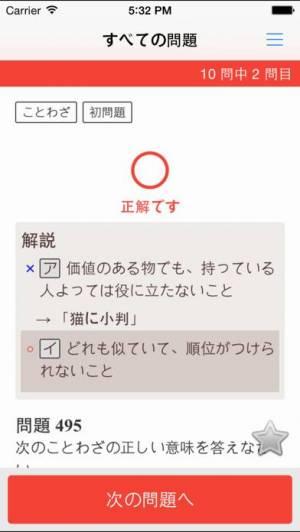 iPhone、iPadアプリ「高校入試・受験対策問題集〜国語〜【2018年度版】」のスクリーンショット 3枚目