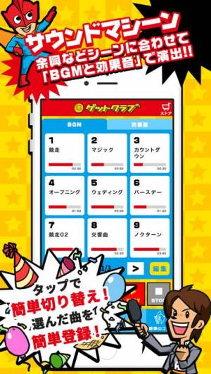 iPhone、iPadアプリ「幹事さんお助けアプリ ゲットクラブ」のスクリーンショット 3枚目