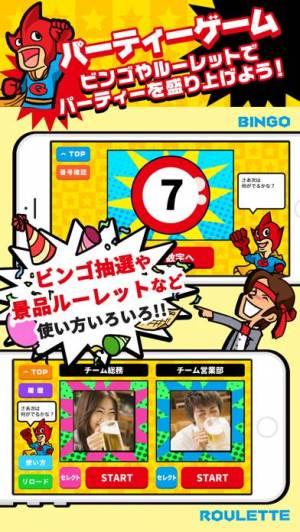 iPhone、iPadアプリ「幹事さんお助けアプリ ゲットクラブ」のスクリーンショット 2枚目