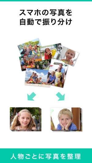 iPhone、iPadアプリ「写真検索アプリ 「写真をmikke(ミッケ)」」のスクリーンショット 3枚目