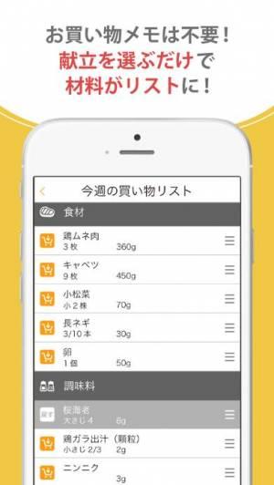 iPhone、iPadアプリ「おいしい献立・レシピの提案アプリ!お弁当も簡単「ソラレピ」」のスクリーンショット 4枚目