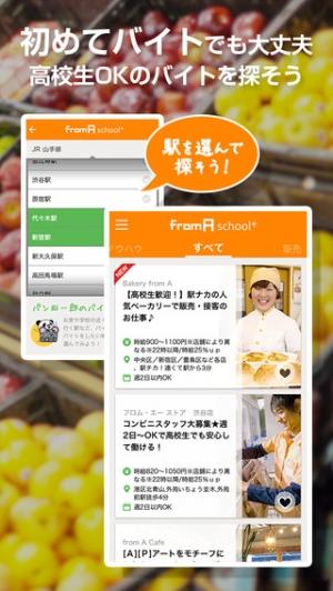 iPhone、iPadアプリ「高校生のバイト探しなら fromA school +」のスクリーンショット 2枚目