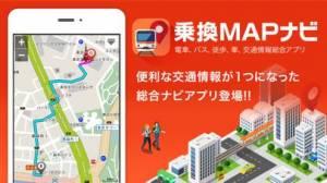 iPhone、iPadアプリ「乗換MAPナビ (乗り換えマップナビ)」のスクリーンショット 1枚目