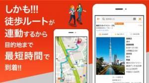 iPhone、iPadアプリ「乗換MAPナビ (乗り換えマップナビ)」のスクリーンショット 4枚目