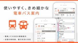 iPhone、iPadアプリ「乗換MAPナビ :電車とバスの乗り換え案内ナビ」のスクリーンショット 2枚目