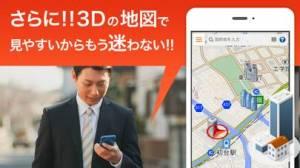 iPhone、iPadアプリ「乗換MAPナビ (乗り換えマップナビ)」のスクリーンショット 3枚目