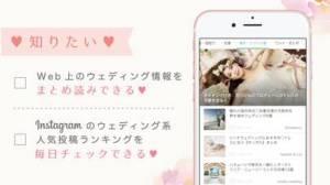 iPhone、iPadアプリ「ウェディングニュース」のスクリーンショット 4枚目