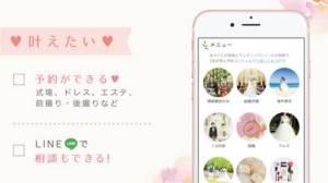iPhone、iPadアプリ「ウェディングニュース」のスクリーンショット 5枚目