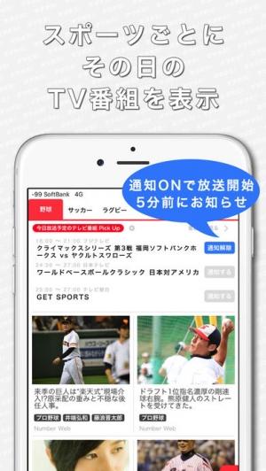 iPhone、iPadアプリ「スマスポ! / スポーツニュースを無料でサクサクまとめ読み」のスクリーンショット 3枚目