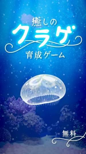 iPhone、iPadアプリ「癒しのクラゲ育成ゲーム(無料)」のスクリーンショット 1枚目