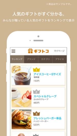iPhone、iPadアプリ「ギフトコ - メッセージと一緒にギフトを贈ろう」のスクリーンショット 3枚目