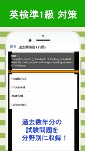 iPhone、iPadアプリ「英検®準1級 過去問 解説付き」のスクリーンショット 2枚目
