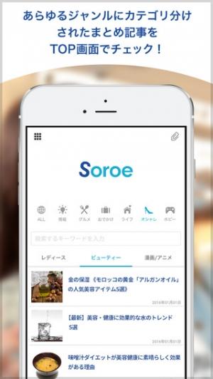 iPhone、iPadアプリ「Soroe (ソロエ) / まとめをそろえる検索エンジン」のスクリーンショット 2枚目
