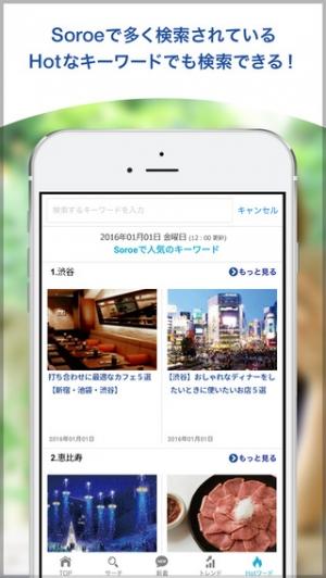 iPhone、iPadアプリ「Soroe (ソロエ) / まとめをそろえる検索エンジン」のスクリーンショット 5枚目